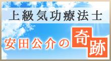 上級気功療法士安田公介の奇跡