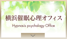 横浜睡眠心理オフィス